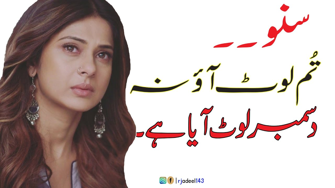 You are currently viewing Best Urdu Poetry Collection| 2 Line Sad Poetry in Hindi | RJ Adeel |Sad Shayri| December Sad Poetry