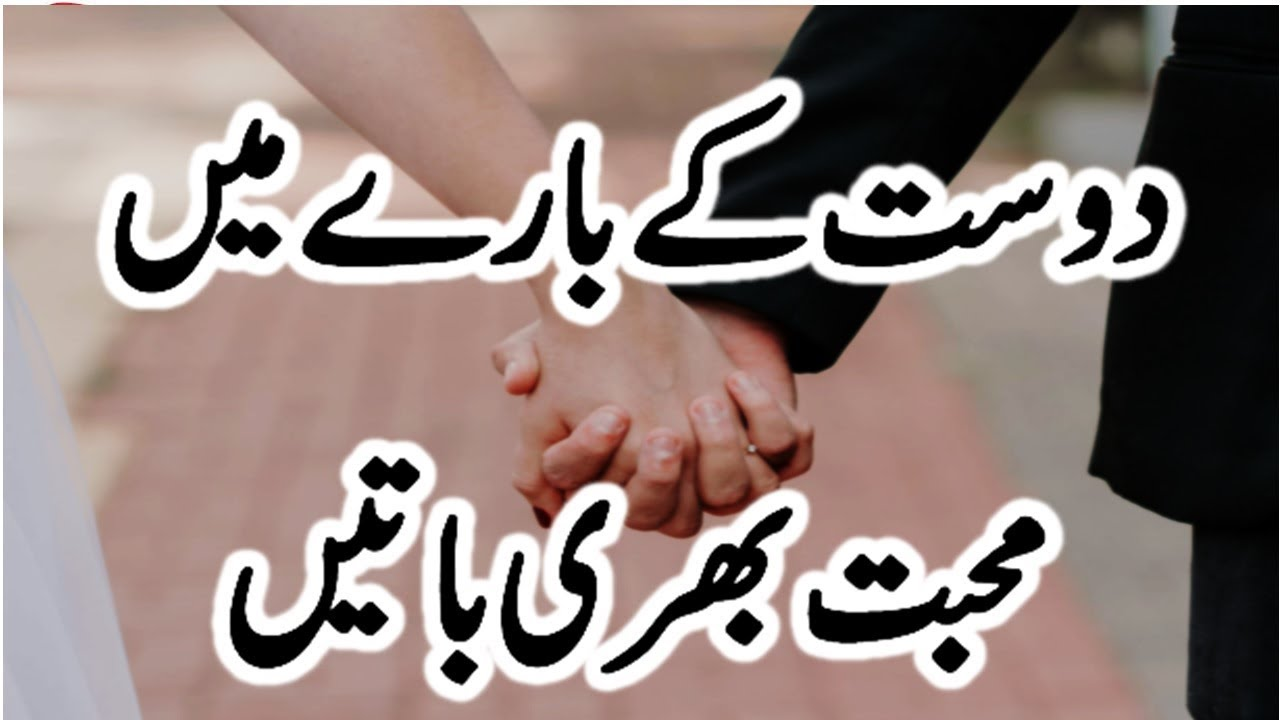 You are currently viewing Best Urdu Quotes about Dosti Urdu Quotes about friendship