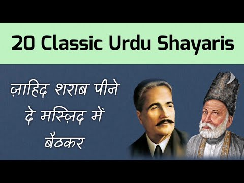 You are currently viewing Best Urdu Shayari of All Time | 20 सबसे आला शेर उर्दू के | Gulistaan