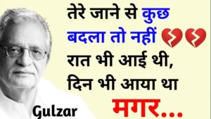 Read more about the article Best gulzar shayari    best gulzar poetry    best hindi shayari    gulzar quotes, love shayari