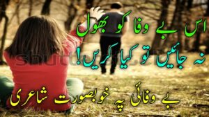 Read more about the article Bewafai poetry l Bewafai shayri l Poerty on bewafai l Shayri on bewafai l sad poetry l urdu poetry