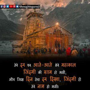 Read more about the article Bholenath Quotes in Hindi   भोलेनाथ कोट्स