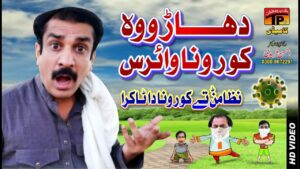 Read more about the article Corona Virus   Public awareness Message by Akram Nizami   TP Comedy