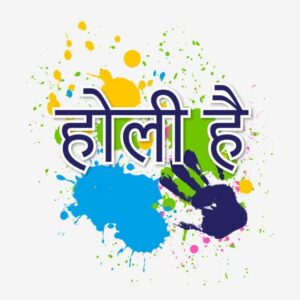 Creative Colourful Hindi Text Holi Hai, Holi, Hai, Splash PNG and Vector with Transparent Background for Free Download
