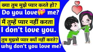 Read more about the article Daily use love sentence😍🔥🔥💞. Love shayari. Rumantic love sentence. Daily use English sentences