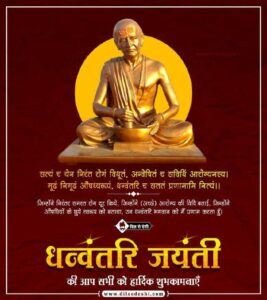 Read more about the article Dhanteras Wishes, Quotes, SMS, Status, Shayari in Hindi