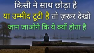 Read more about the article Don't feel sad | Best Motivational quotes | Inspiring speech in hindi | Positive life tips
