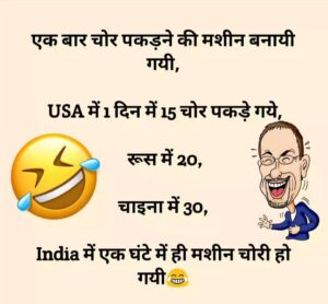 Read more about the article Download WhatsApp Funny Status in Hindi