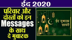 Read more about the article Eid Mubarak 2020 : Wishes, Messages, Whatsapp Status,SMS,Quotes । Boldsky