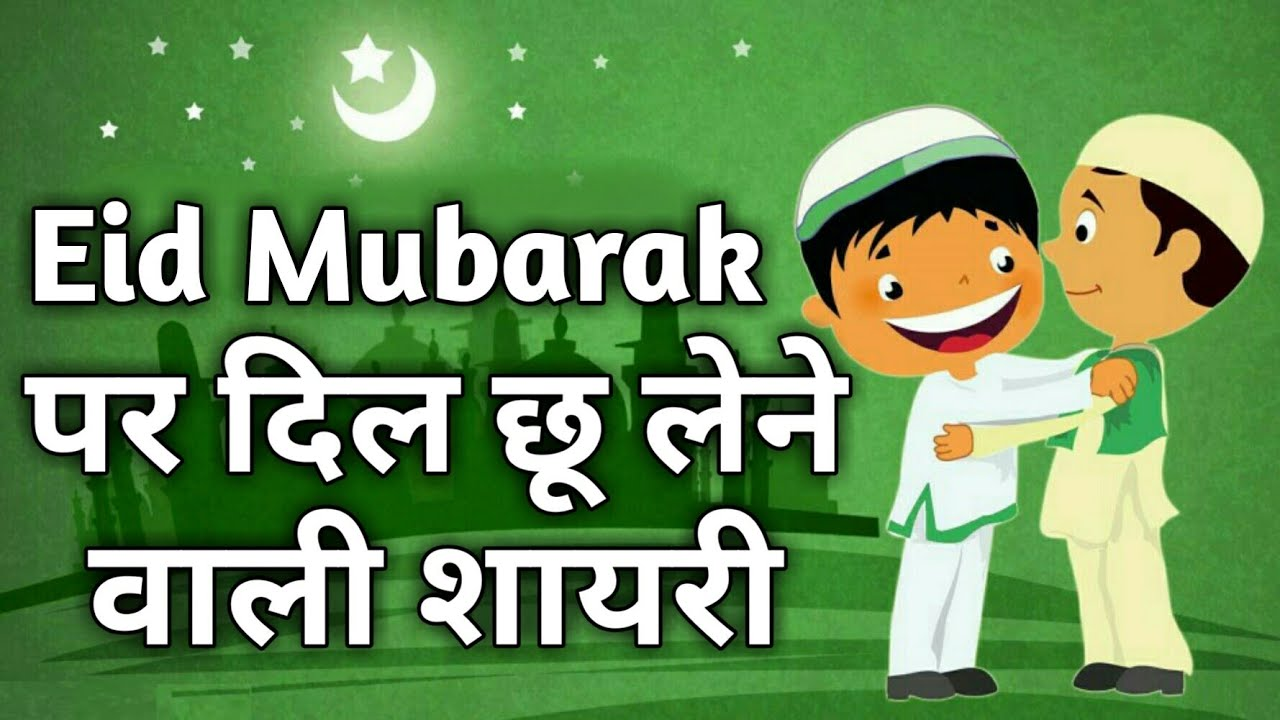 You are currently viewing Eid Mubarak Best Islamic Status Quotes