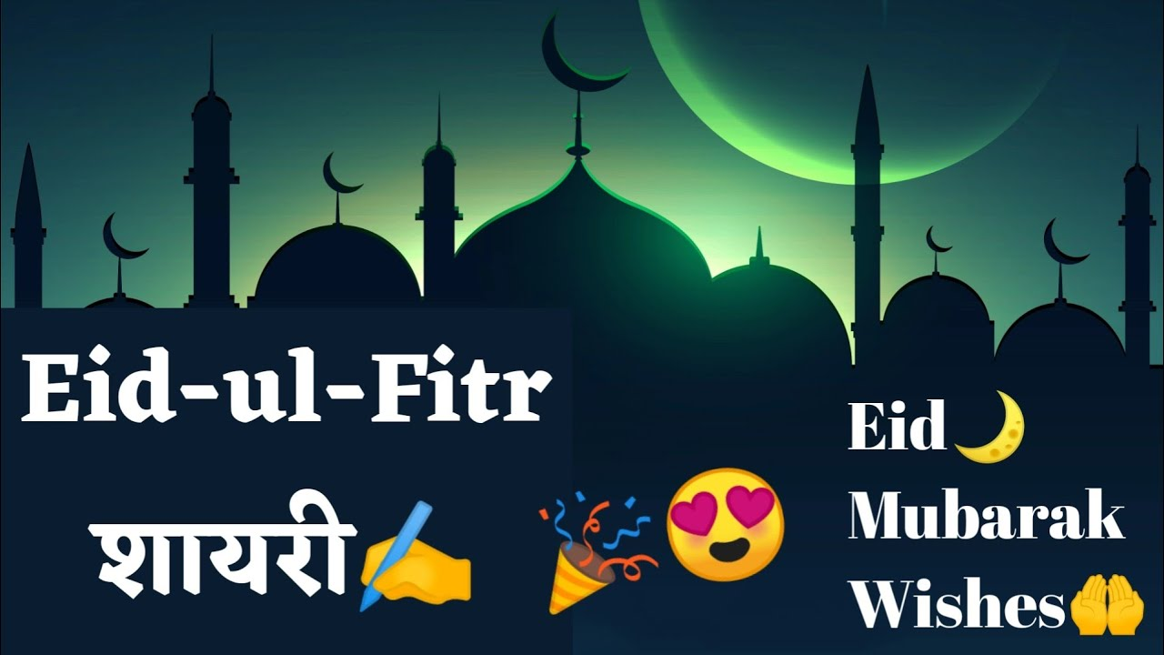 You are currently viewing Eid-ul-Fitr Hindi Wishes, Messages, Eid Mubarak Shayari, Poems, Quotes, SMS and Status