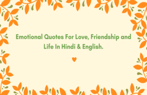 Read more about the article Emotional Quotes in Hindi & English for Whatsapp Status Download –