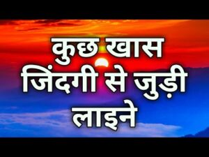 Read more about the article Excellent Status Best Motivational Shayari about Life