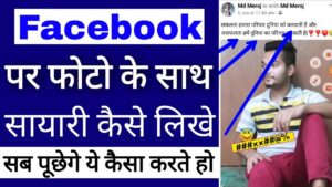 Read more about the article Facebook Photo Par Shayari Kaise Likhe || How to Write a Shayari on Facebook Photo