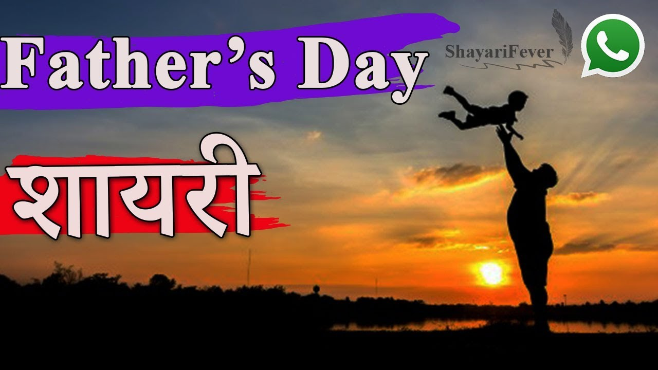 You are currently viewing Father's Day Status For WhatsApp Video   Father Shayari Video – Happy Fathers Day 2020