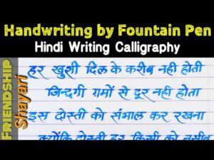 Read more about the article Friendship shayari || Handwriting by Fountain Pen || Hindi Writing Calligraphy