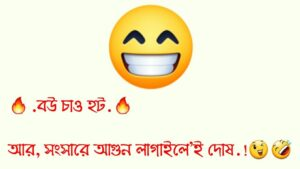 Read more about the article Funny | Attitude | Bangla Facebook Status Video 2021 | 100% Funny & Viral Status |  By BBQ FB Status