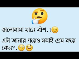 Read more about the article Funny Facebook Status Video With In Voice    100% Funny And Viral Status 2020    By BBQ FB Status