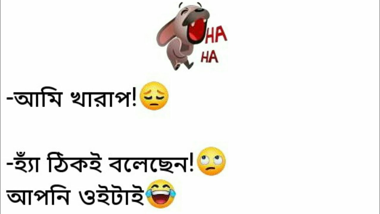 You are currently viewing Funny Facebook Status Video With Voice || Bangla Facebook Funny And Viral Status || By BBQ FB Status