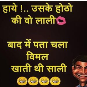 Read more about the article Funny Hindi Whatsapp Jokes