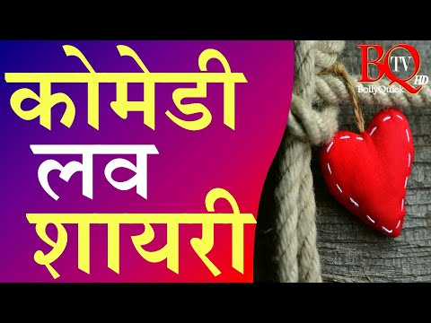 You are currently viewing Funny Love Shayari   फनी लव शायरी   कोमेडी लव शायरी   Comedy Love Shayari