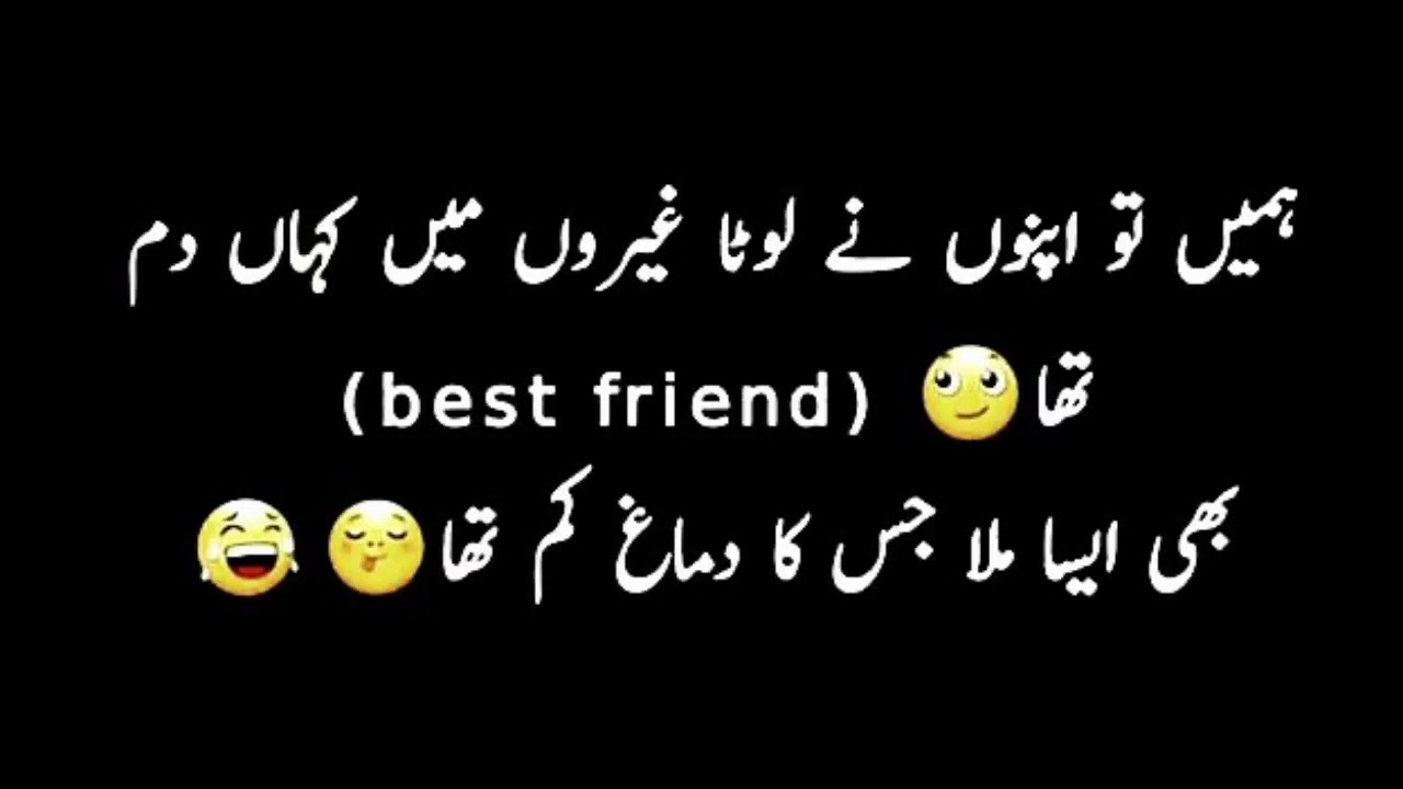 You are currently viewing Funny Poetry and Quotes in Urdu 21