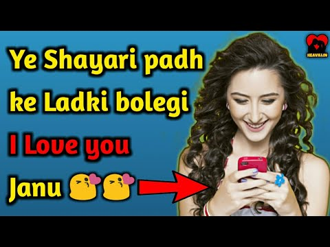 You are currently viewing Funny Shayari To Impress Girls | Shayari To Impress Girls | Funny Shayari In Hindi | Heavillin