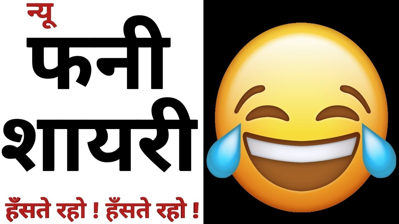 You are currently viewing Funny Shayaris in hindi   funny Shayari jokes   funny laughing Shayari video   