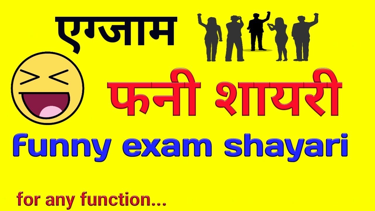 You are currently viewing Funny exam shayari,एग्जाम फनी शायरी,collage shayari,farewell shayari, funny shayari