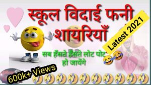 Read more about the article Funny shayari For  school😀2021   Funny Farewell shayri   Funny Shayari for students  Official Situ