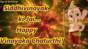 Ganesh Chaturthi Wishes, Messages, Images, Quotes