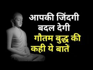Read more about the article Gautama Buddha Inspirational Quotes in Hindi