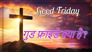 Good Friday Special |  गुड फ्राइडे क्या है ? | What is Good Friday? by Dr.sachin | Ep – 230