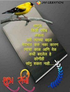 Read more about the article #😘Good Night शायरी🌛 #😴शुभ रात्री😴 #�JAY CREATION माणुस …. किती गरीब असला त😘Good Night शायरी🌛 By 🎀⃝⃕ 🅙🅐🅨♛⃟࿐ on ShareChat – WAStickerApp, St