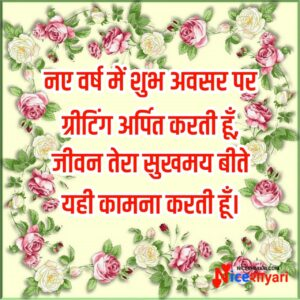 Read more about the article Greeting Card Shayari