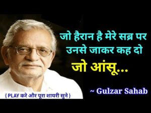 Read more about the article Gulzar : Best Shayri    Best Poem    Hindi Shayri    Gulzar Best Viral Poetry    AYE ZINDAGI   