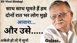Read more about the article Gulzar Best shayari   New Gulzar Poetry   Gulzar New shayari    Gulzar collection in Hindi    2020