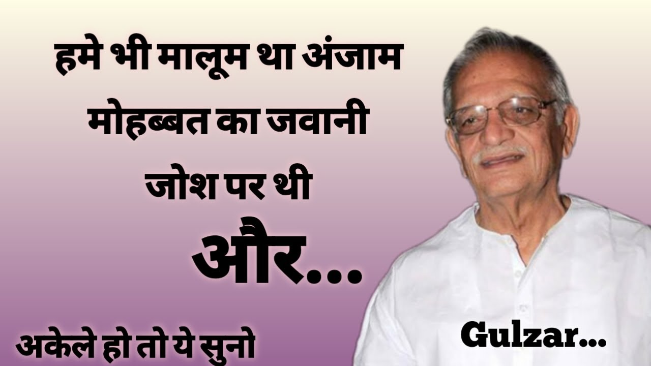You are currently viewing Gulzar Collection in hindi    Gulzar poetry   Gulzar shayari in Hindi    Gulzar Shayari in Hindi   