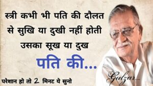 Read more about the article Gulzar New Shayari    Gulzar Poetry in Hindi    Shayari in Hindi    Watsapp status video    2021   
