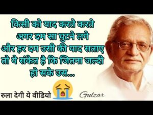 Read more about the article Gulzar Shayari In Hindi   Gulzar Poetry In Hindi   Love Shayari