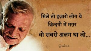 Read more about the article Gulzar Shayari | Gulzar Shayari in hindi | Hindi shayari | Love shayari | Hindi Poetry|Gulzar Poetry