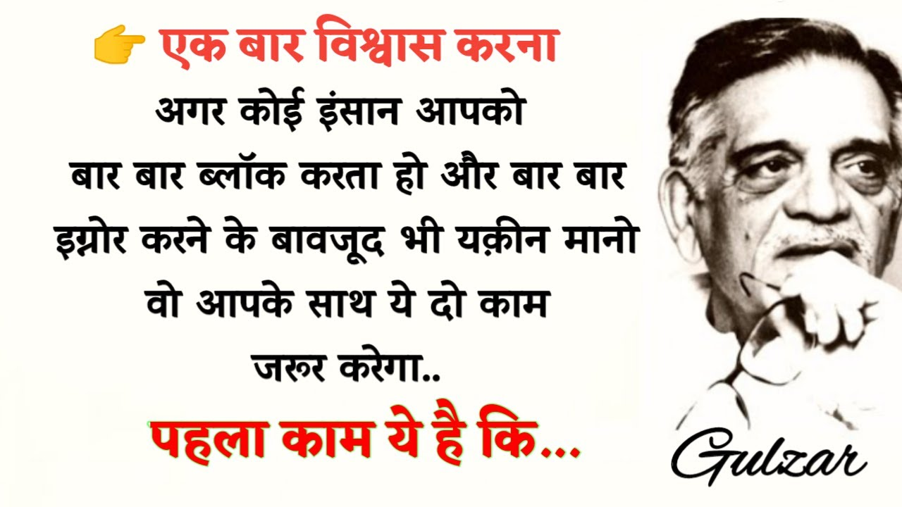You are currently viewing Gulzar shayari / best of gulzar / best collection of gulzar / hindi shayari / gulzar poetry / love /