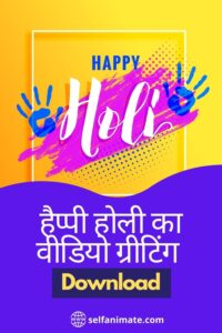 Read more about the article Happy Holi 2021   Video Greetings With Your Name   WhatsApp Status