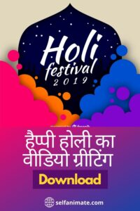 Read more about the article Happy Holi Wishes 2021   For a business with logo