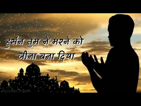 You are currently viewing Happy Muharram status video 2019 मुहर्रम whatsapp status sms songs quotes images wishes
