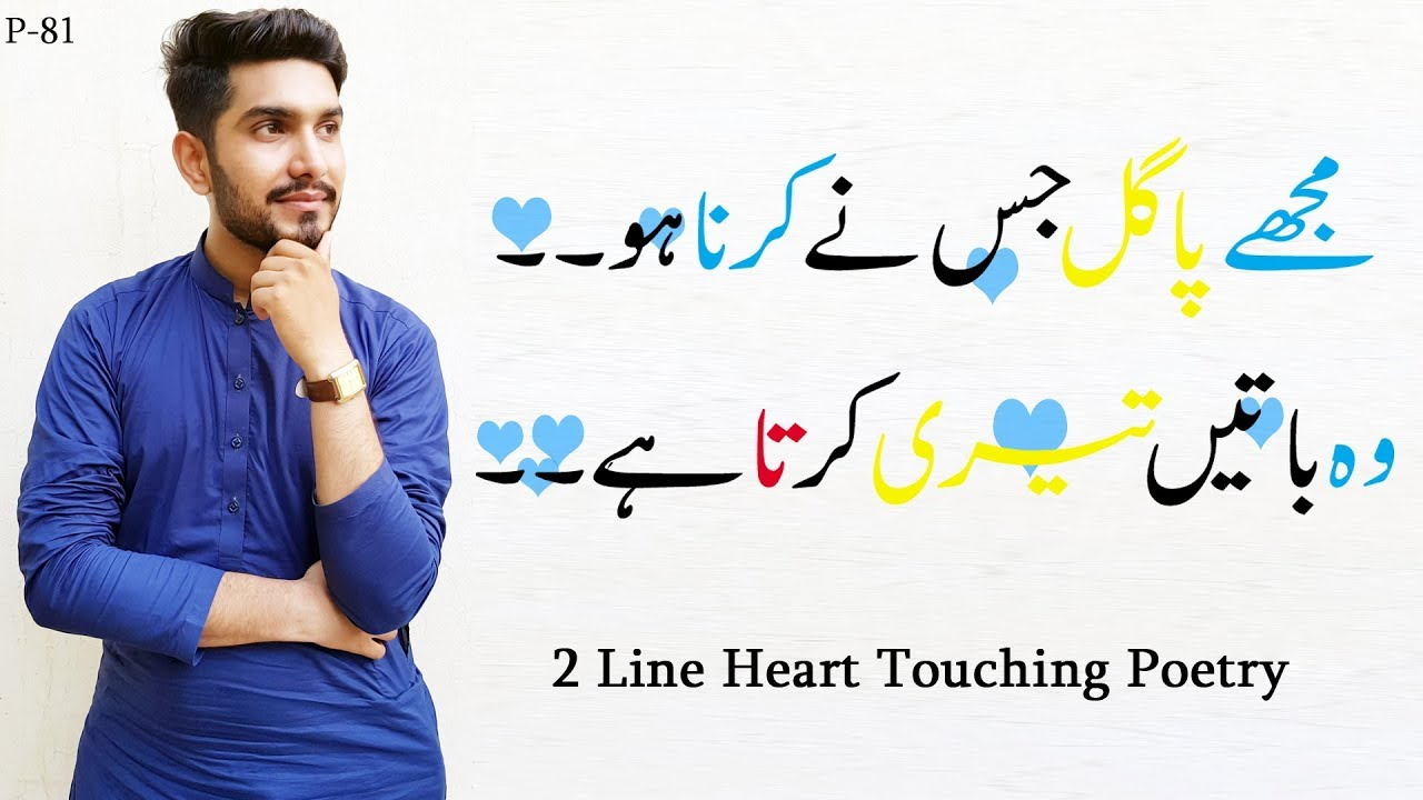 You are currently viewing 😢Heart Touching 2 Line Poetry || Best sad urdu Poetry || 2 line sad Shayri || Adeel Hassan ||