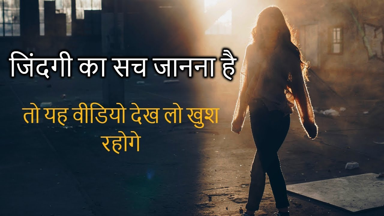 You are currently viewing Heart Touching Lines and Inspiring Quotes in Hindi – Peace Life Change