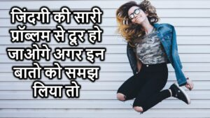 Read more about the article Heart Touching Thoughts in Hindi – Shayari In Hindi – Inspiring Quotes – Peace life change – Part 4