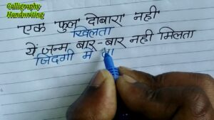 Read more about the article Hindi Love Shayari ❤️💕    Beautiful Love Thought    By Calligraphy Handwriting