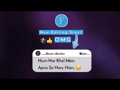 You are currently viewing How To Create New Stayil Instagram Shayari Editing   Pixallab Trending Shayari Editing